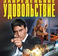 Николай Леонов, Алексей Макеев «Запредельное удовольствие (сборник)»