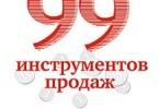 Николай Мрочковский, Сергей Сташков «99 инструментов продаж. Эффективные методы получения прибыли»
