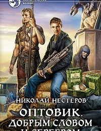 Николай Нестеров «Оптовик. Добрым словом и серебром»