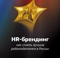Нина Осовицкая «HR-брендинг. Как стать лучшим работодателем в России»
