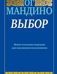 Ог Мандино «Выбор»