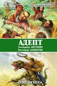 Олег Бубела «Адепт: Обучение. Каникулы»