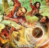 Олег Бубела «Адепт. Том 1. Обучение»