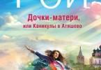 Олег Рой «Дочки-матери, или Каникулы в Атяшево