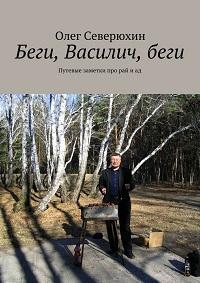 Олег Северюхин «Беги, Василич, беги»