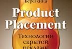 Ольга Березкина «Product Placement. Технологии скрытой рекламы»