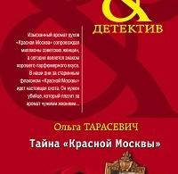 Ольга Тарасевич «Тайна «Красной Москвы»»