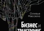 Оливье Массело «Бизнес и Трансерфинг. Нейро-квантовый метод успеха»