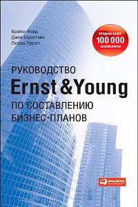 Патрик Пруэтт, Брайен Форд, Джей Борнстайн «Руководство Ernst & Young по составлению бизнес-планов»