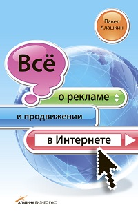 Павел Алашкин «Всё о рекламе и продвижении в Интернете»