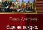 Павел Дмитриев «Время собирать камни»