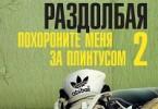 Павел Санаев «Хроники Раздолбая»