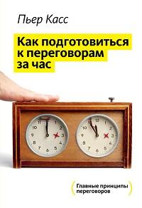 Пьер Касс «Как подготовиться к переговорам за час»
