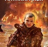 Петр Заспа «Антипиранья»