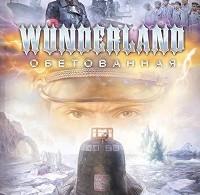 Петр Заспа «Wunderland обетованная»