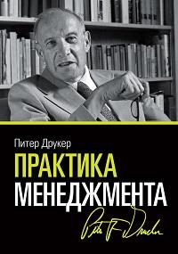 Питер Друкер «Практика менеджмента»