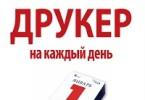 Питер Друкер, Джозеф Макьярелло «Друкер на каждый день. 366 советов успешному менеджеру»