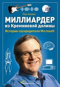 «Миллиардер из Кремниевой долины. История соучредителя Microsoft» Пол Аллен