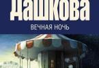 Полина Дашкова «Вечная ночь»