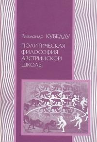 Раймондо Кубедду «Политическая философия австрийской школы: К. Менгер, Л. Мизес, Ф. Хайек»