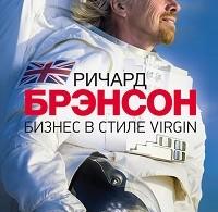 Ричард Брэнсон «Бизнес в стиле Virgin. Чему вас не научат в бизнес-школе»
