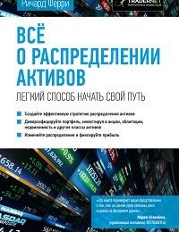 Ричард Ферри «Всё о распределении активов»