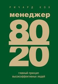 Ричард Кох «Менеджер 80/20. Главный принцип высокоэффективных людей»
