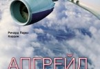 Ричард Кордок «Апгрейд мышления: Взгляд на бизнес с высоты 10 000 метров»