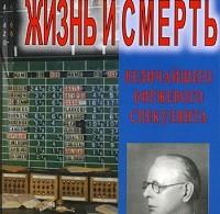 Ричард Смиттен «Жизнь и смерть величайшего биржевого спекулянта»