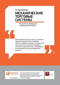 Ричард Вайсман «Механические торговые системы: Психология трейдинга и технический анализ»