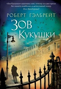 Роберт Гэлбрейт «Зов кукушки»