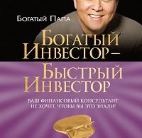 Роберт Кийосаки «Богатый инвестор – быстрый инвестор»