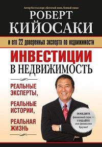 Роберт Кийосаки «Инвестиции внедвижимость»