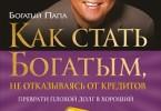 Роберт Кийосаки «Как стать богатым, не отказываясь от кредитов»