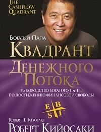 Роберт Кийосаки «Квадрант денежного потока»