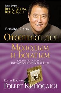 Роберт Кийосаки «Отойти от дел молодым и богатым»