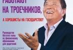 Роберт Кийосаки «Почему отличники работают на троечников, а хорошисты на государство?»