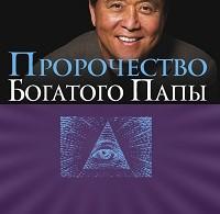 Роберт Кийосаки «Пророчество богатого папы»