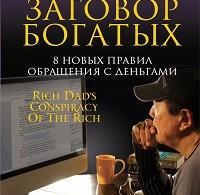 Роберт Кийосаки «Заговор богатых»