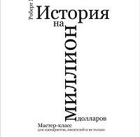 Роберт Макки «История на миллион долларов: Мастер-класс для сценаристов, писателей и не только»