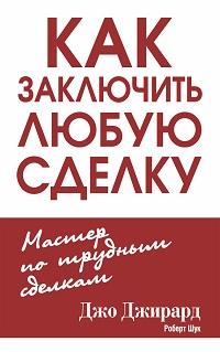 Роберт Шук, Джо Джирард «Как заключить любую сделку»
