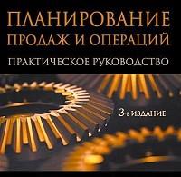 Роберт Сталь, Томас Уоллас «Планирование продаж и операций: Практическое руководство»