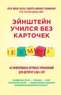 Роберта Голинкофф, Кэти Хирш-Пасек, Диана Айер «Эйнштейн учился без карточек. 45 эффективных игровых упражнений для детей от 0 до 6 лет»