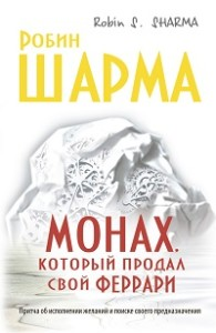 Робин Шарма «Монах, который продал свой «феррари»»