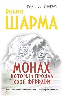 «Монах, который продал свой «феррари»» Робин Шарма