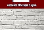 Роман Масленников «12 способов PR-старта с нуля»