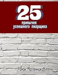 Роман Масленников «25 привычек успешного пиарщика»