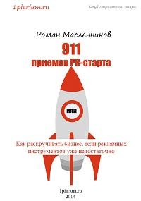 Роман Масленников «911 приемов PR-старта, или Как раскручивать бизнес, если рекламных инструментов уже недостаточно»