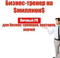 Роман Масленников «Бизнес-тренер на миллион. Личный PR для бизнес-тренеров, ораторов, коучей»