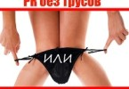 Роман Масленников «PR без трусов, или 400 смелых способов «взорвать» Интернет»